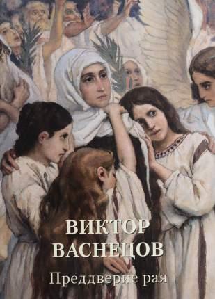 Книга Виктор Васнецов. Преддверие рая