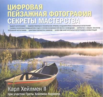 Книга Цифровая пейзажная фотография. Секреты мастерства