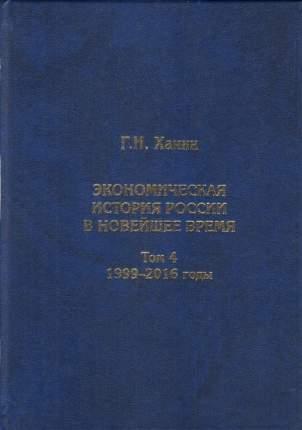 Книга Экономическая История России В Новейшее Время. том 4