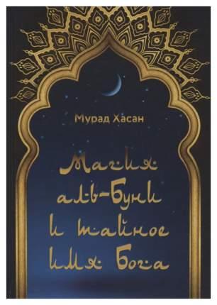 Книга Магия Аль-Буни и тайное Имя бога