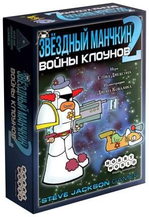 Настольная игра Hobby World Звездный манчкин 2. Войны клоунов