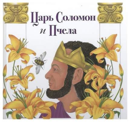 """Книга Книжники Гардоф-Ренберг Д. """"Царь Соломон и пчела"""""""