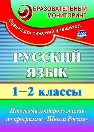Итоговый контроль знаний по программе Школа России Русский язык. 1-2 классы
