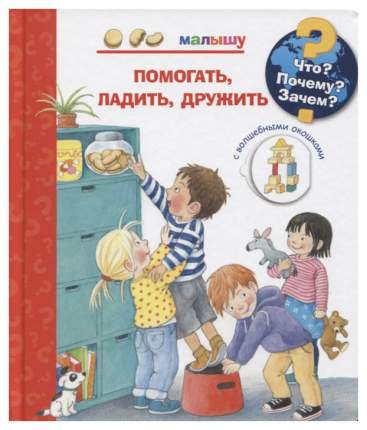 Книга Омега Рюбель Д. «Что? Почему? Зачем? Малышу. Помогать, ладить, дружить (с волшебн...