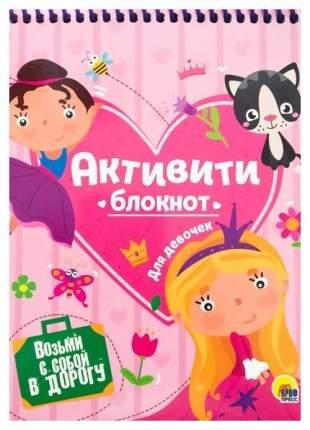 Блокнот-активити Проф-Пресс для девочек