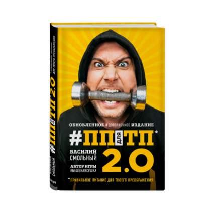 Книга Пп для тп 2.0. правильное питание для твоего преображения