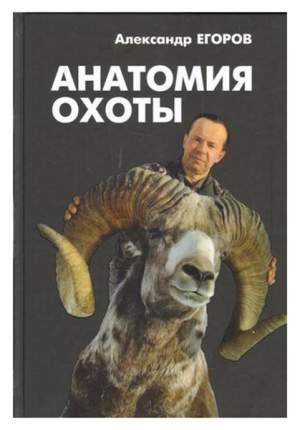 Книга Анатомия охоты