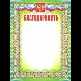 Благодарность (с гербом и флагом, вертикальная). /КЖ-921