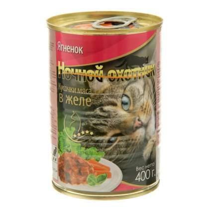 Консервы Ночной Охотник кусочки мяса в желе для кошек (415 г, Ягненок)