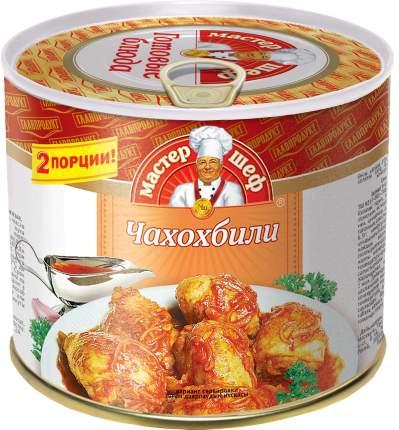 Чахохбили Главпродукт мастер шеф из курицы 525 г
