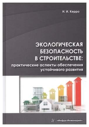 Экологическая безопасность в строительстве: практические аспекты обеспечения устойчивого р