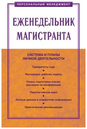 Еженедельник ИНФРА-М Еженедельник магистранта 6514710101