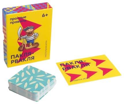 Семейная настольная игра Простые Правила PP-45 Пакля-рвакля