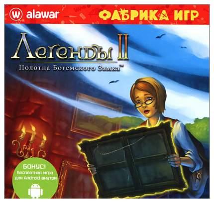 Игра для PC Легенды 2: Полотна Богемского замка
