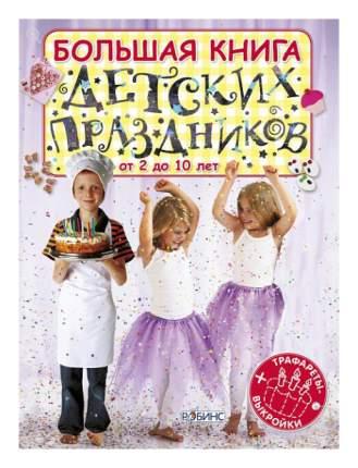 Робинс Большая книга Детских праздников, Издательство Робинс