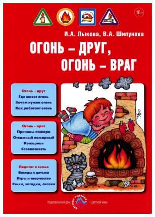 Цветной Мир Огонь - Друг, Огонь - Враг, И, А.Лыкова, В.А, Шипунова, Детская Безопасность