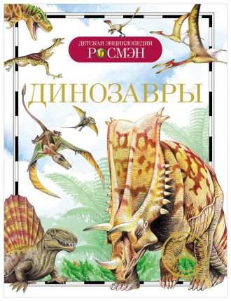 Детская энциклопедия Росмэн «Динозавры»