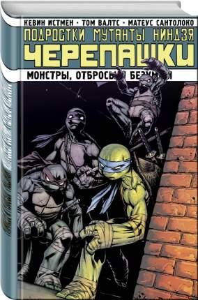 Комикс Подростки мутанты НиндзяЧерепашки, Монстры, отбросы
