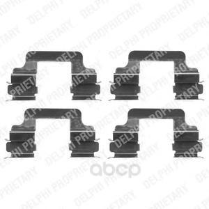 Ремкомплект тормозных колодок Delphi LX0383