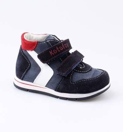 Ботинки Котофей для мальчика р.22 152190-22 синий