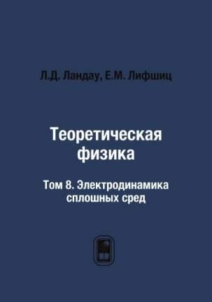Теоретическая Физика, том 8, Электродинамика Сплошных Сред