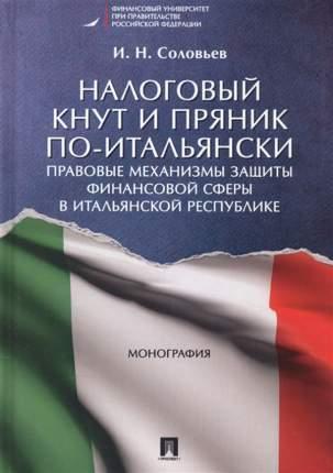 Книга Налоговый кнут и пряник по-Итальянски, правовые Механизмы Защиты Финансовой Сферы...