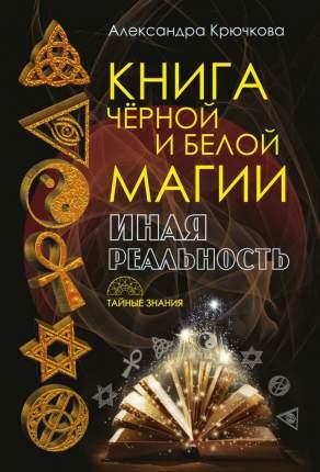 Книга Черной и Белой Маги и Иная Реальность