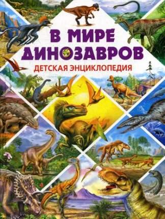 В Мире Динозавров