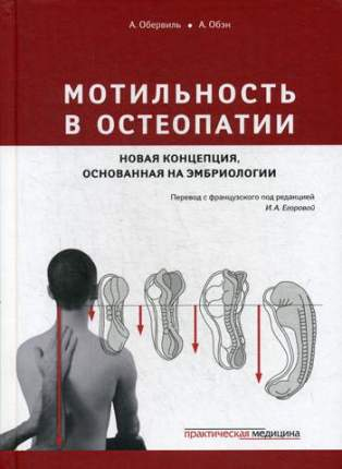 Книга Мотильность В Остеопати и Новая концепция, Основанная на Эмбриологии