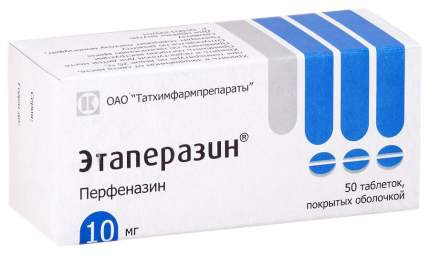 Этаперазин таблетки 10 мг 50 шт.