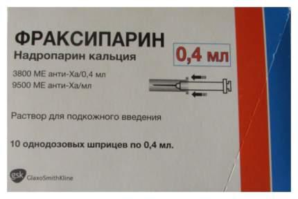 Фраксипарин раствор 0,4 мл 10 шт.