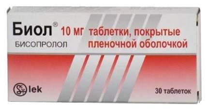 Биол таблетки 10 мг 30 шт.