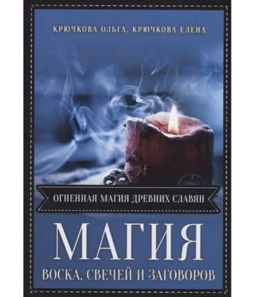Книга Магия Воска Свечей и заговоров. Огненная Магия Древних Славян