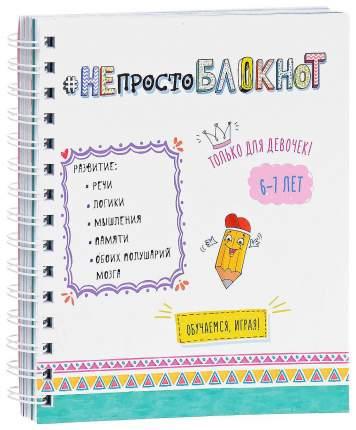 Книга #Непросто Блокнот. только для Девочек 6-7 лет