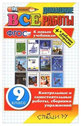 Все Домашние Работы За 9 класс Фгос (К Новым Учебникам)