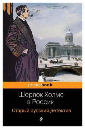 Книга Шерлок Холмс В Росси и Старый Русский Детектив