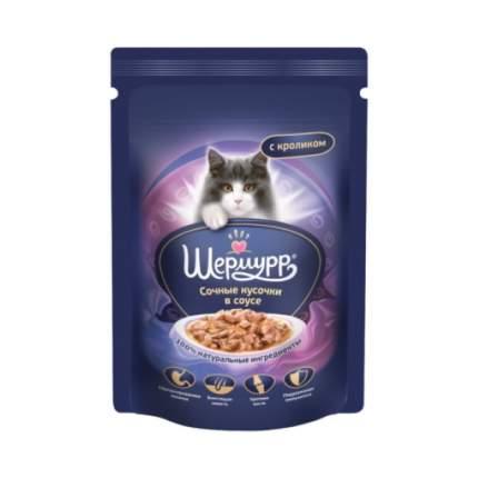 Влажный корм для кошек ШЕРМУРР, сочные кусочки в соусе с кроликом, 85г