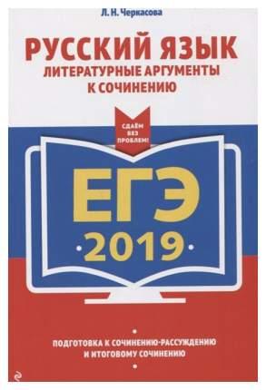 ЕГЭ 2019. Русский язык: литературные аргументы к сочинению