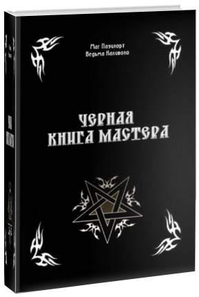 Книга Черная книга Мастера