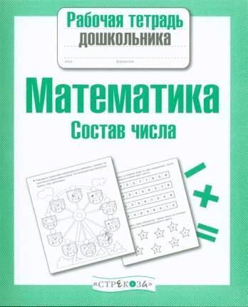 Р/т дошкольника, Математика, Состав числа, (ФГОС)