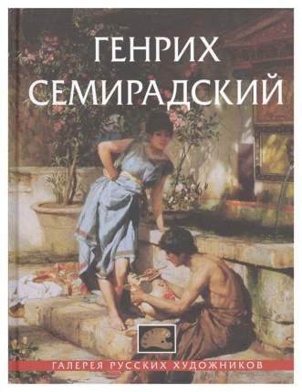 Книга Генрих Семирадский, 1843-1902