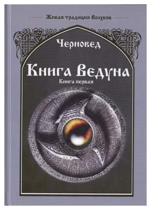 Книга Ведуна