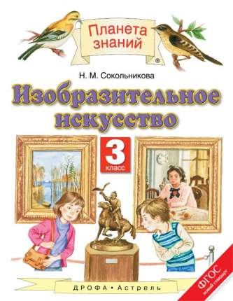 Сокольникова. Изобразительное Искусство. 3 кл. Учебник. (Фгос).