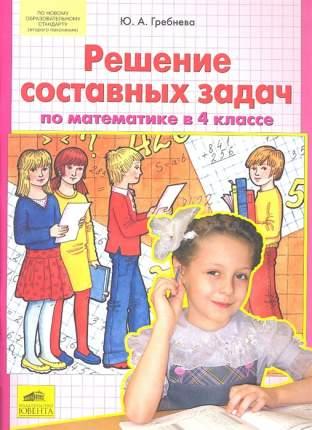 Гребнева. Решение простых и Составных Задач по Математике В 4 кл. (Фгос).
