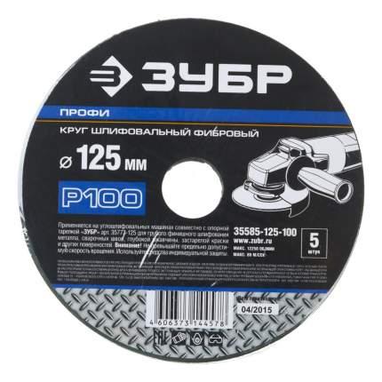 Диск фибровый по металлу Зубр 35585-125-100