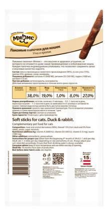 Лакомство для кошек МНЯМС, Лакомые палочки с уткой и кроликом, 13,5 см, 10 шт по 5 г