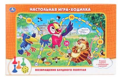 Настольная игра Умка Возвращение блудного попугая