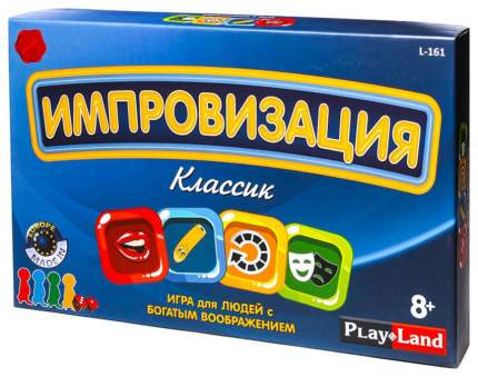Семейная настольная игра Play Land Импровизация Классик L-161
