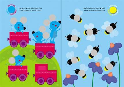 Книга С наклейками Мозаика-Синтез кружочк и подбери по Цвету! (Мс10114)