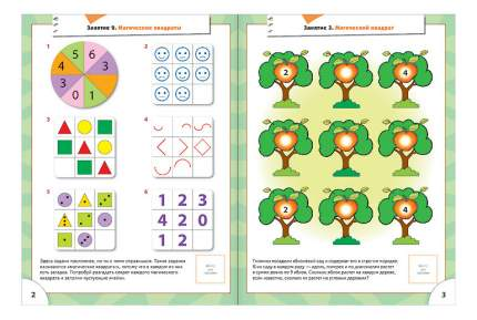 Книжка Мозаика-Синтез логика Мышление 6-Й Год Обучения